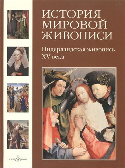 История мировой живописи. Том 3. Нидерландская живопись XV века