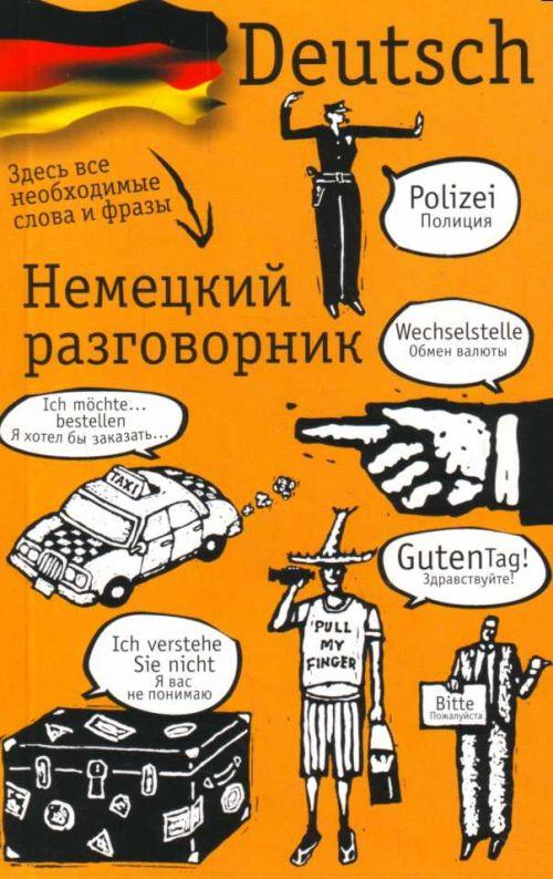 Лазарева Е. (сост.) Немецкий разговорник лазарева е сост русско немец разговорник