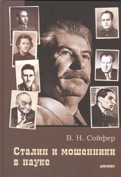 Сойфер В. Сталин и мошенники в науке противень 290х200х25 мм discovery 916200