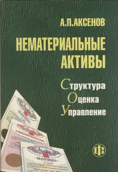Аксенов А. Нематериальные активы Структура оценка управление нематериальные активы