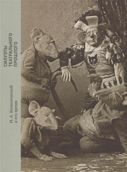 Силуэты театрального прошлого. И. А. Всеволожской и его время