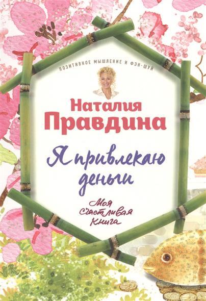 купить Правдина Н. Я привлекаю деньги! по цене 236 рублей