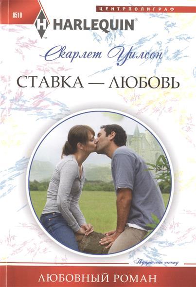 Уилсон С.: Ставка - любовь. Роман
