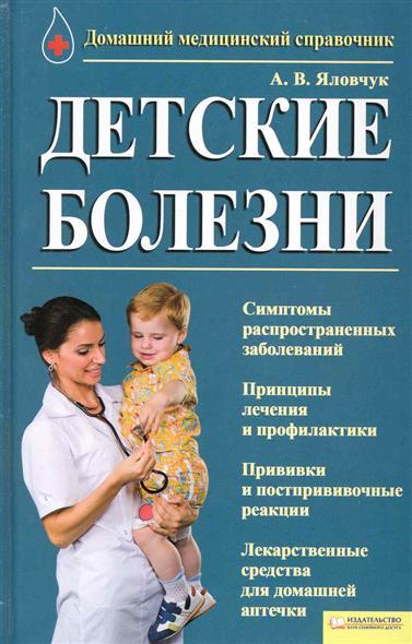 Детские болезни Домашний медицинский справочник