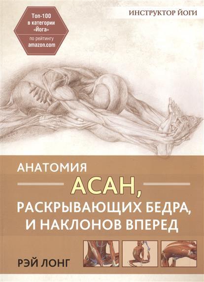 Лонг Р. Анатомия асан, раскрывающих бедра, и наклонов вперед mt5507zaaj acah