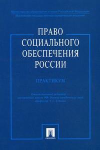 Право социального обеспечения России Практикум