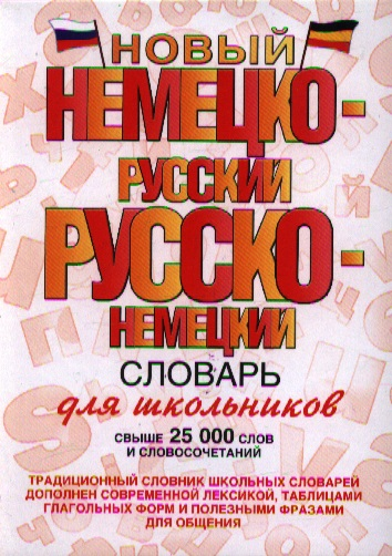 Газина Э. (ред.) Новый немецко-русский и русско-немецкий словарь для школьников: свыше 25 000 слов и словосочетаний