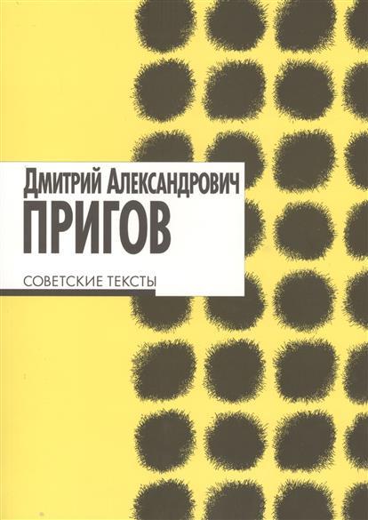 Пригов Д. Советские тексты д а пригов трое творений