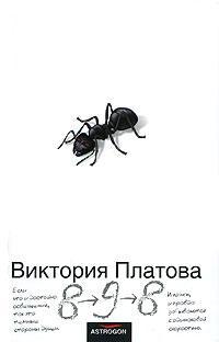 Платова В. 8-9-8 ISBN: 9785170505173 платова в е два билета в никогда