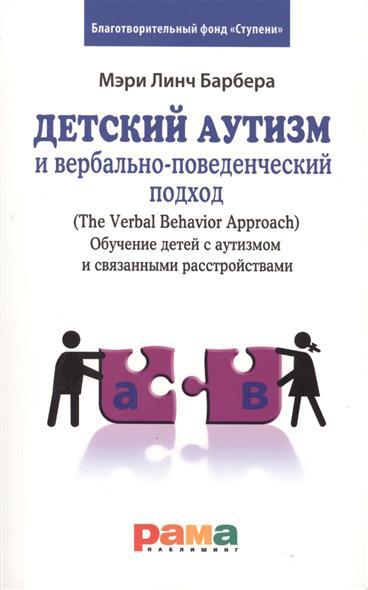 Барбера М., Расмуссен Т. Детский аутизм и вербально-поведенческий подход. Обучение детей с аутизмом и связанными расстройствами стоимость