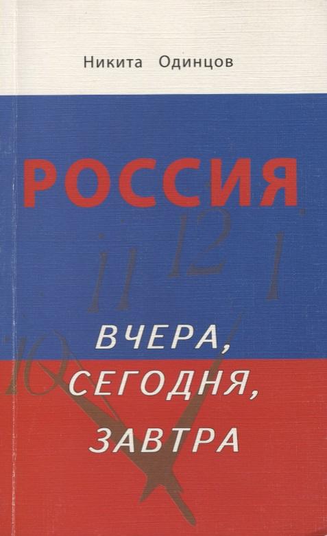 Одинцов Н. Россия вчера, сегодня, завтра