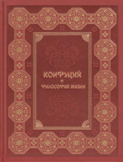 Кодзова С. (ред.) Конфуций. Философия жизни ISBN: 9785373077736