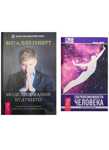 Радуга М., Гиберт В. Сверхвозможности человека. Моделирование будущего (комплект из 2 книг)