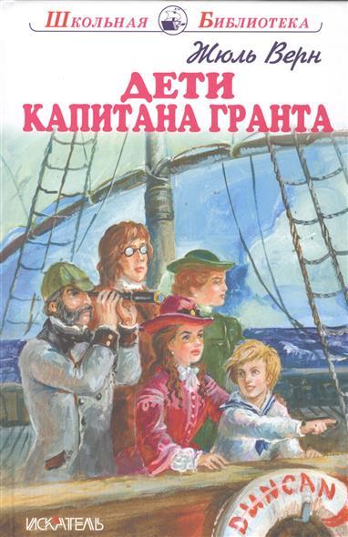 Верн Ж.: Дети капитана Гранта