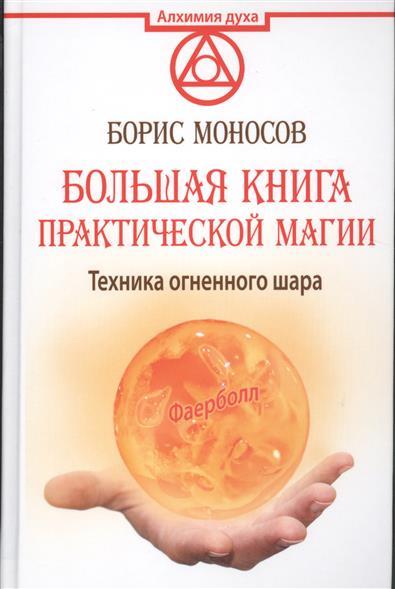 Техника огненного шара. Большая книга практической магии. Фаерболл