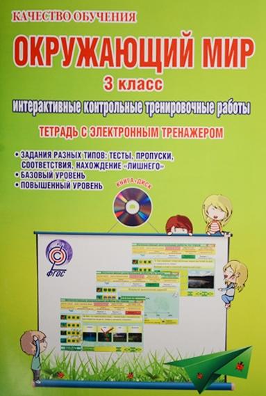 Окружающий мир. 3 класс. Интерактивные контрольные тренировочные работы (+CD)
