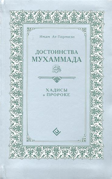 Достоинства Мухаммада Хадисы о Пророке