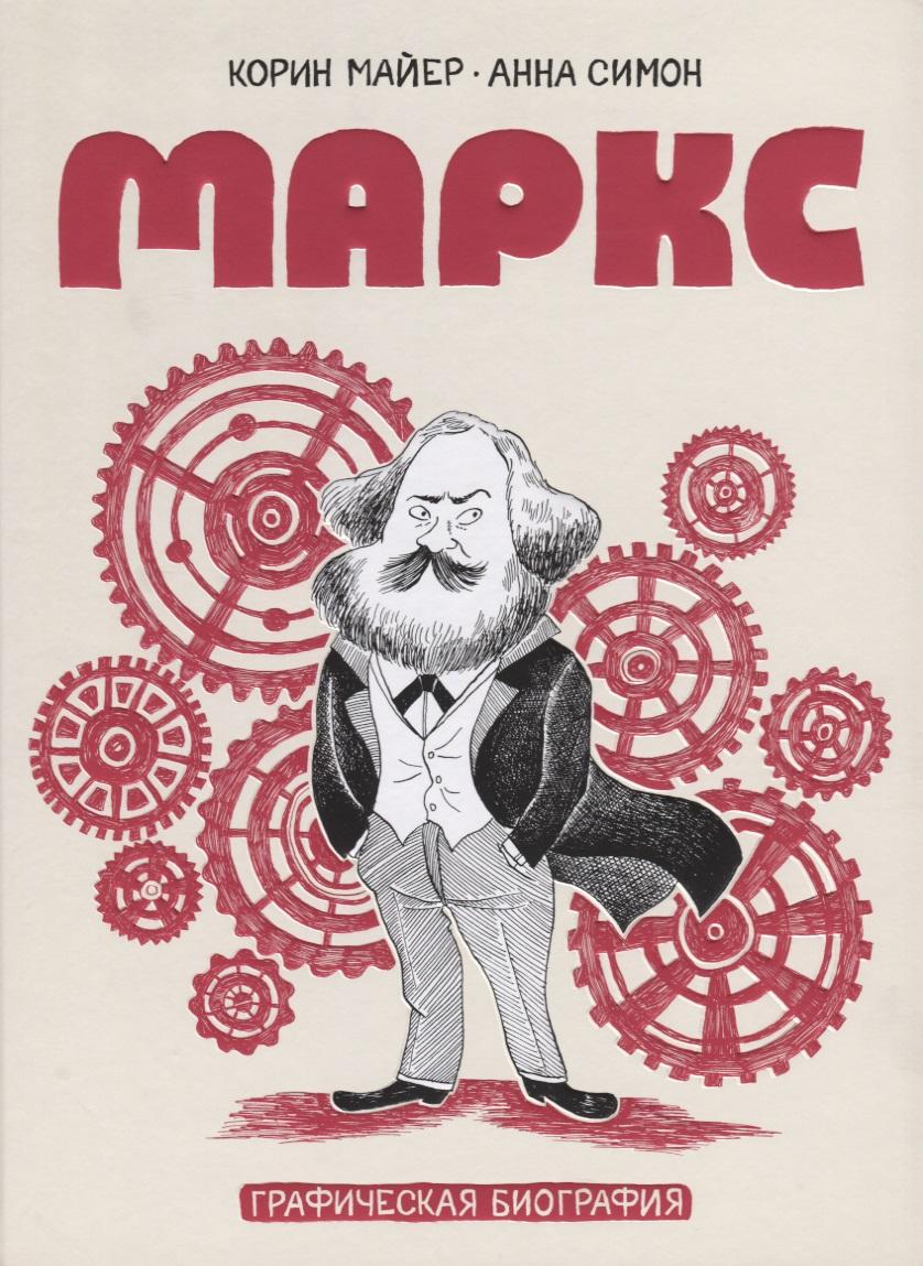Майер К., Симон А. Маркс майер к маркс графическая биография