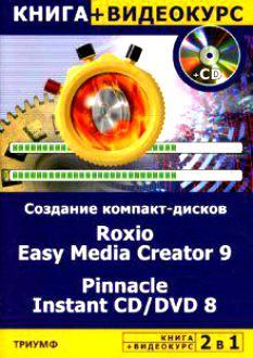 Авер М. 2 в 1 Создание компакт-дисков любых форматов Roxio Easy Media Creator 9... ника 0438 2 9 51