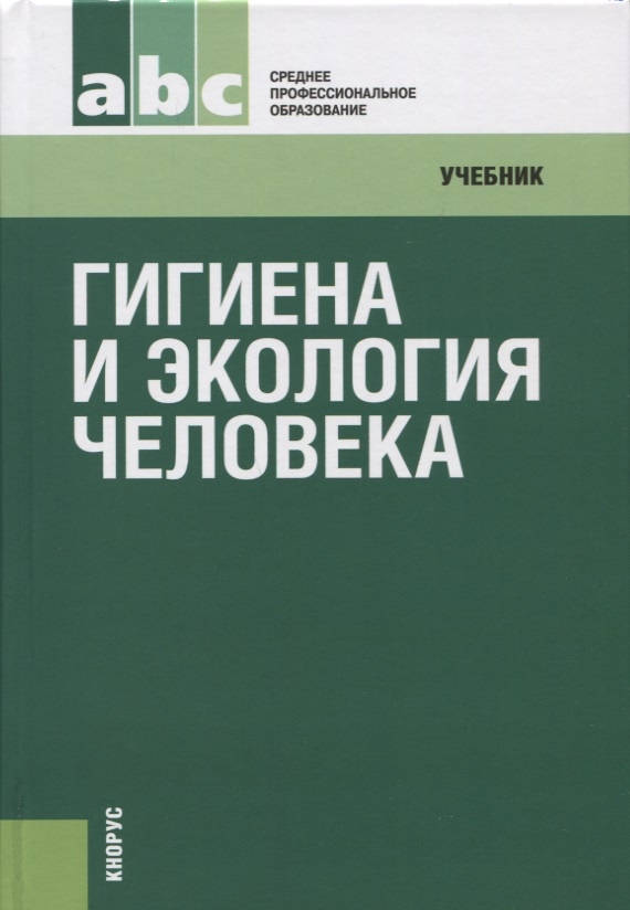 Матвеева Н. (ред.) Гигиена и экология человека. Учебник гигиена с основами экологии человека учебник cd