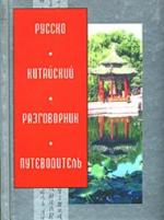Рыжий А. Русско-китайский разговорник-путеводитель