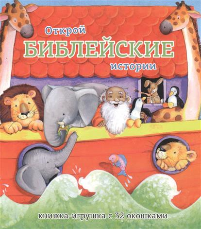 Гайл Дж. (худ.) Открой Библейские истории. Книжка-игрушка с 32 окошками гайл дж худ библия для детей