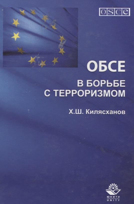 ОБСЕ в борьбе с терроризмом