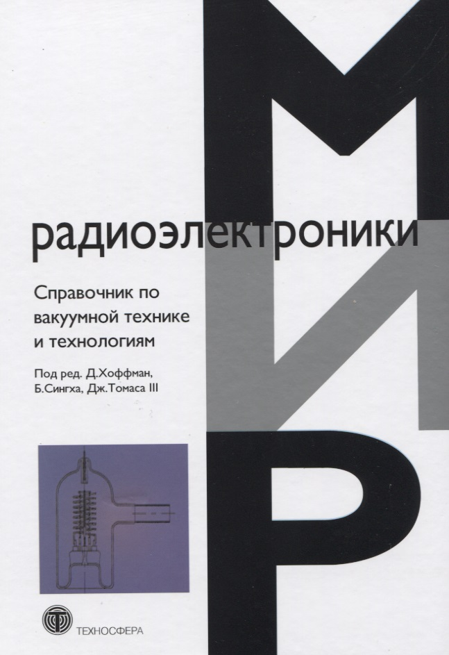 Справочник по вакуумной технике и технологиям