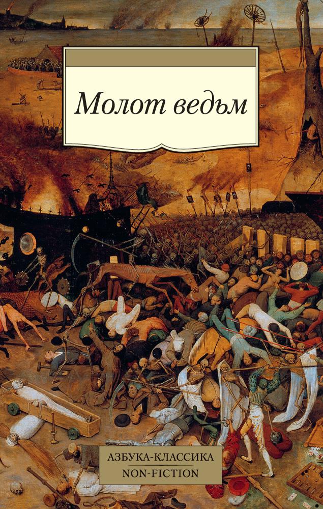 Крамер Г., Шпренгер Я. Молот ведьм ISBN: 9785389149731 вацлав каплицкий молот ведьм