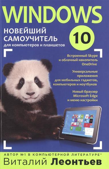 Леонтьев В. Windows 10. Новейший самоучитель для компьютеров и планшетов ISBN: 9785699811465 черное платье карандаш 46