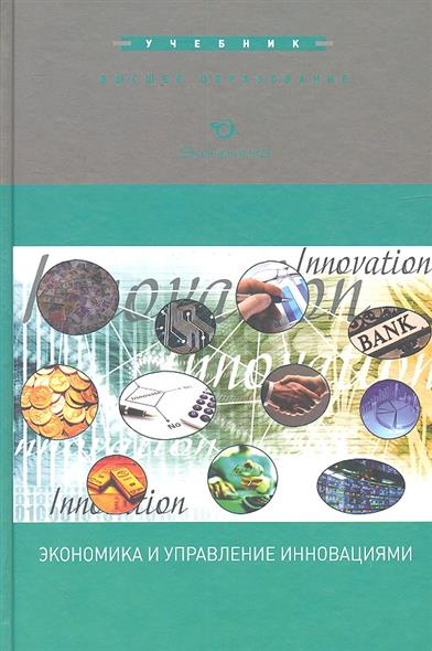 Экономика и управление инновациями. Учебник