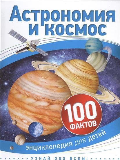 Астрономия и космос. Энциклопедия для детей