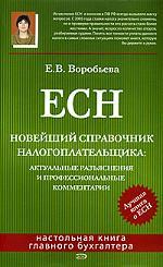 ЕСН Новейший справочник налогоплательщика…