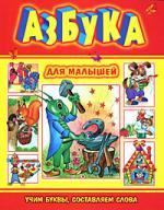 Азбука для малышей Учим буквы Составляем слова