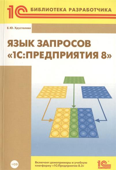Хрусталева Е. Язык запросов 1С:Предприятия 8 (+CD) e mu cd rom
