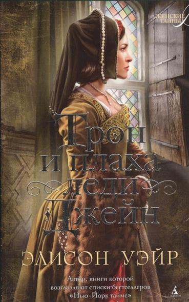 Трон и плаха леди Джейн