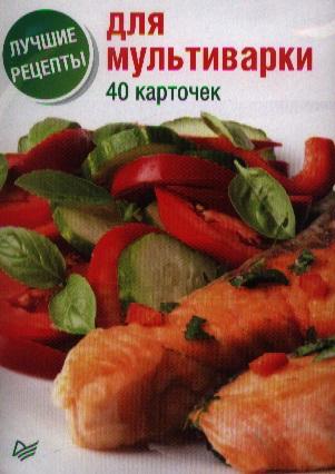Лучшие рецепты для мультиварки. 40 карточек савинова н сост лучшие рецепты для мультиварки