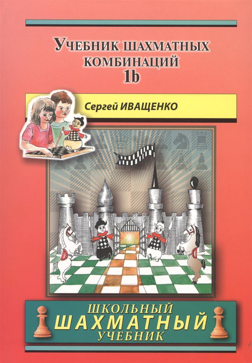 Иващенко С. Chess School 1b. Учебник шахматных комбинаций. Том 1b 6a 12 30 1b yhb 14 k 050405