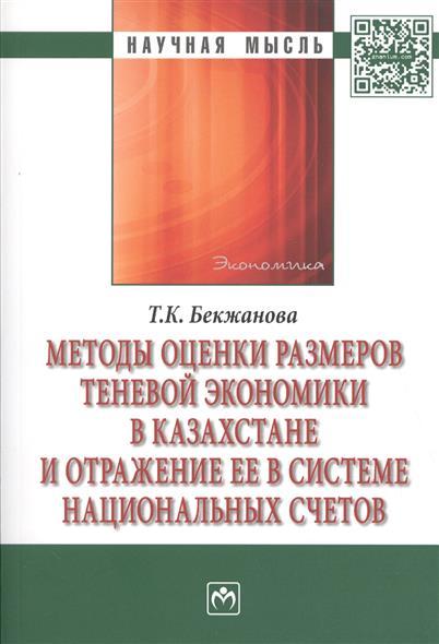 Методы оценки размеров теневой экономики в Казахстане и отражение ее в системе национальных счетов. Монография