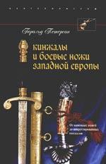 Петерсон Г. Кинжалы и боевые ножи Западной Европы