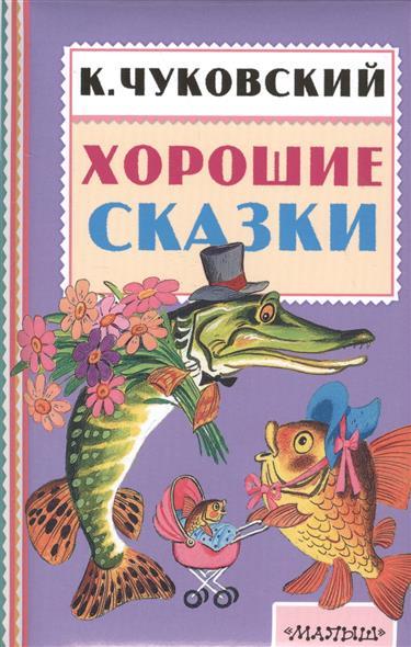 Чуковский К. Хорошие сказки к и чуковский бармалей