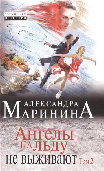 Маринина А. Ангелы на льду не выживают. Том 2 аудиокниги издательство аст аудиокнига маринина ангелы на льду не выживают том 1