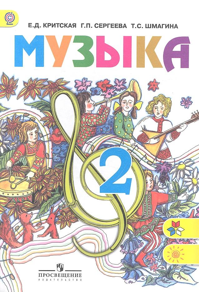 Музыка. 2 класс. Учебник для учащихся общеобразовательных учреждений. 2-е издание