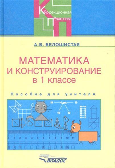 Математика и конструирование в 1 классе специальных (коррекционных) образовательных учреждений VII вида: пособие для учителя.