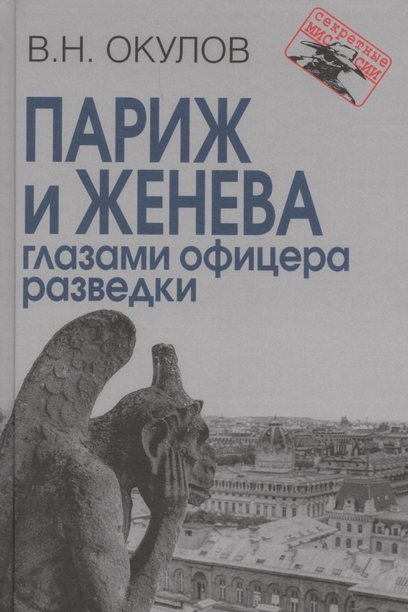 Окулов В. Париж и Женева глазами офицера разведки