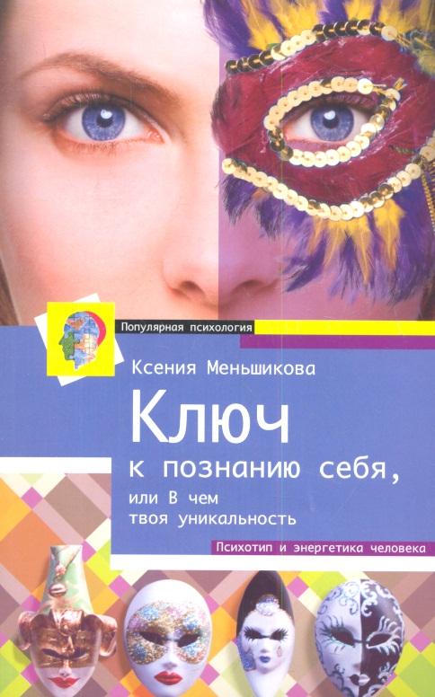 Меньшикова К. Ключ к познанию себя, или В чем твоя уникальность меньшикова ю свежий взгляд или в париже уже весна page 3