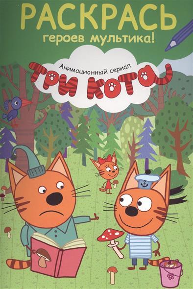 Талалаева Е.: Раскрась героев мультика! Три кота. Анимационный сериал