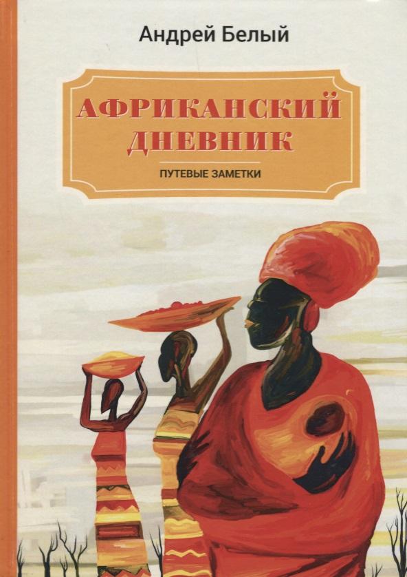 Белый А. Африканский дневник