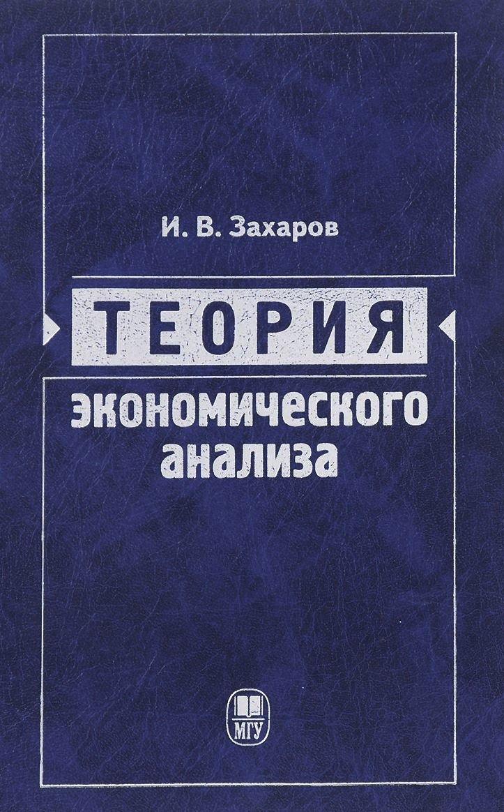 Захаров И. Теория экономического анализа: учебное пособие