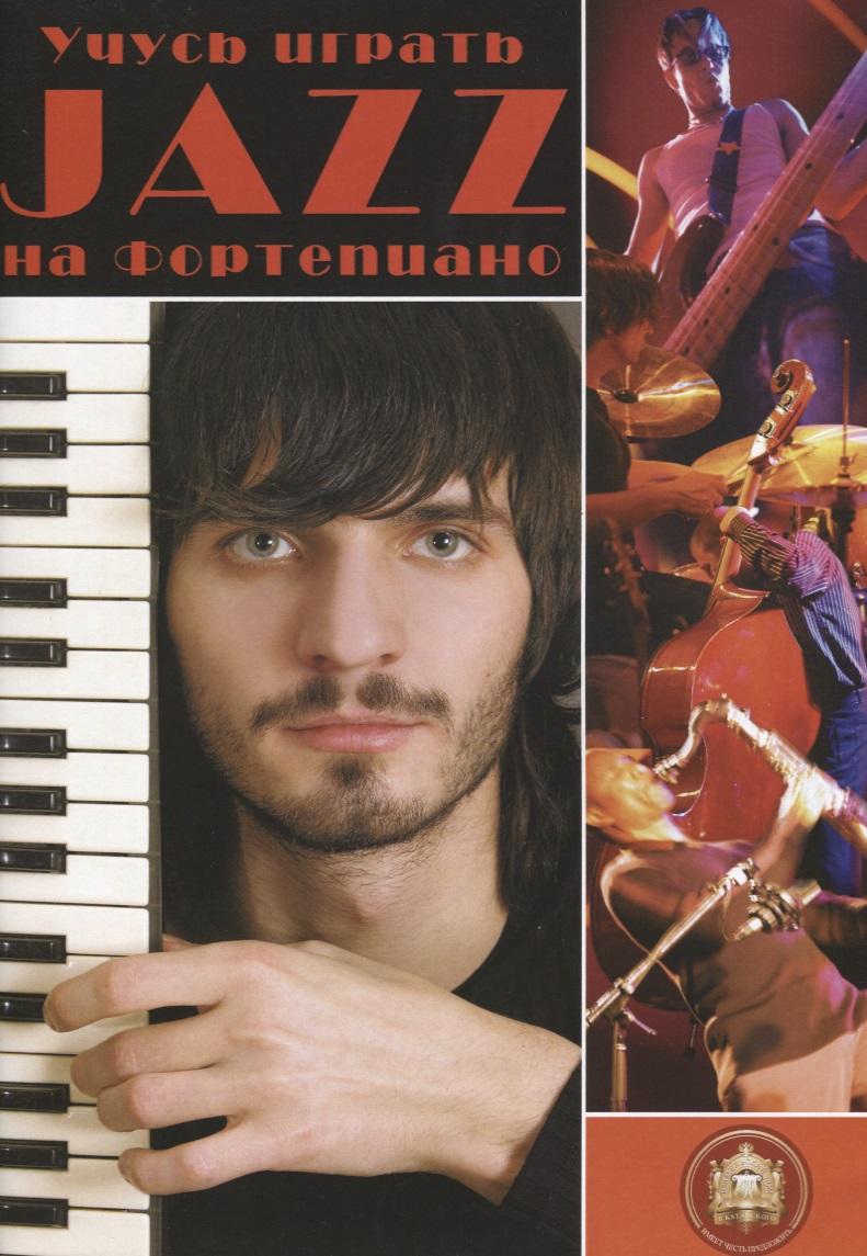 Катанский А. Учусь играть JAZZ на фортепиано катанский а играем в 4 руки на фортепиано выпуск 2